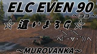 【WoT:ELC EVEN 90】 這いよるG33  8ス