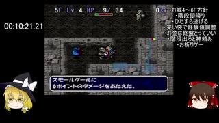 PS版トルネコの大冒険2 ストーリーRTA(a