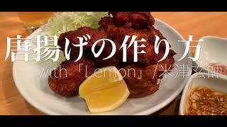 【作曲家が作る】唐揚げの作り方(with Le