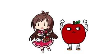 スーパーで流れてそうな たべるんごのうた
