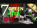 7GREEN=TEA die その10