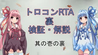 【SEKIRO/隻狼】トロコンRTA 裏検証・解