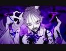 【塩音ルト_virus】ボッカデラベリタ【UTAUカバー】