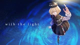 [東方自作アレンジ] with the light [原曲