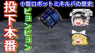 【ゆっくり解説】小型探査機ミネルバの歴