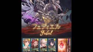 グラブル 六竜討伐戦「黒」(フェディエ