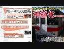 【山陽5030系】アンサイクロペディアが神格化する鉄道車両