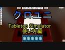 テーブルトップシュミレーターの使い方【Tabletop Simulator】【クロス・ユニバース】