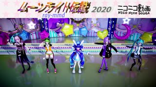 ムーンライト伝説 2020 ray-mmd ミラクル
