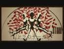 2人で歌う イドラのサーカス [歌ってみた]   あまみ/赤まる