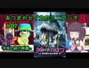 【シャークプリズン】あつまれセイカのミニラジオ#07【VOICEROIDラジオ】