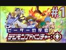 懐い!これこそマイ子供時代! ピーターの反応 【デジモンアドベンチャー】 1話 Digimon Adventure ep 1 アニメリアクション