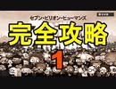 【セブン・ビリオン・ヒューマンズ】全ステージ完全攻略する...