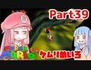【マリオ64】1日64秒しかゲームできない茜ちゃん実況 39日目