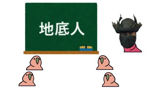 【Bloodborne】よくわからない地底人教室