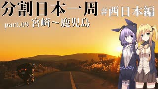 【会社辞めて】分割日本一周 #西日本編part.10[鹿児島→熊本]【VOICEROID車載】
