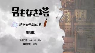 自作ゲーム『名もなき塔』紹介動画:第六弾