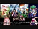 ゆっくりお安め映画レビュー60:「ALICE/???」