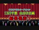 【企画】ボイスオーディション1万5千票山分け企画、結果発表!【シンデレラガール総選挙】