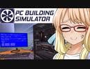 自作PCが1から分かる?『PC Building Simulator』