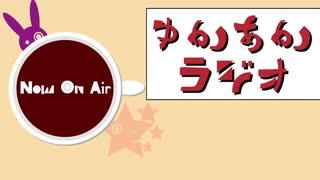 ゆかあかラジオ~第13回目