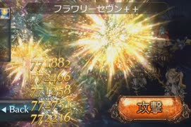 【グラブル】黒麒麟イオちゃん砲【VSフェ