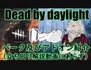 【Dead by Daylight】トラッパーのパークやアドオンを好き勝...