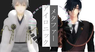【MMD刀剣乱舞】鶴丸国永と燭台切光忠