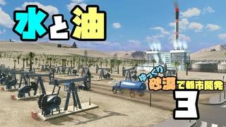 【Cities:Skylines】ゆっくり砂漠で都市開