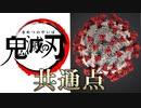鬼滅の刃と新型コロナの相関性について考察!!