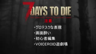 【7 Days to Die】琴葉姉妹の30日#1