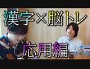 【脳トレ】ひらがな4つで漢字を生み出せ! 後編【オリジナル】