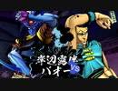 【ジョジョASB】露伴先生でバオーと対戦 #87 [後編]