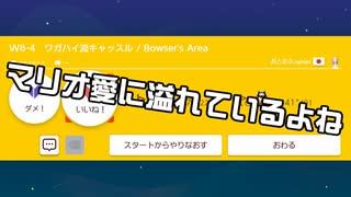 【ガルナ/オワタP】改造マリオをつくろう!2【stage:48】