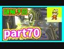 星も次元も越えた想いの戦い スターオーシャン3実況プレイ Part70
