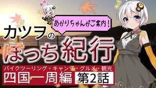 【旅動画】カツヲのぼっち紀行Vol.2 四国