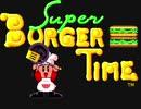 [RTA]スーパーバーガータイム 1コインクリア 15分22秒