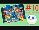 【実況#10】ロックマン5をひたすら楽しむマシュマロ【ブルースステージ2】