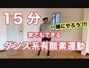 【15分】家でできるダンス系有酸素運動【一緒にやろう】