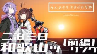 カメラぶらぶらふたり旅 part.15~和歌山の海を巡るツーリング(前編)【結月ゆかり】【クロスカブ】