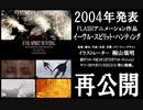 EVIL SPIRIT HUNTING/イーヴル・スピリット・ハンティング(2004年公開版)