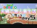 【あつ森】夫婦で無人島生活day5