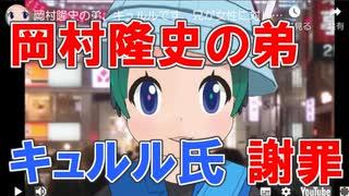 岡村隆史の弟、キュルルです。兄が女性に