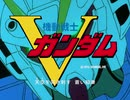 【MAD】機動戦士Vガンダム WINNERS FOREVER~勝利者よ~ 前期OP風