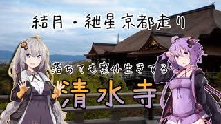 【ボイロ車載】結月・紲星の京都走り【清
