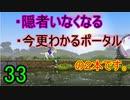 ♪33【キングダムニューランド】ひもじく実況プレイ
