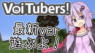 【Minecraft】VoiTubers! Part-1 結月ゆか