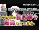 鈴鹿詩子「今自分の性〇帯を開発しています。」