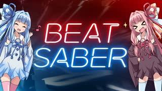 【Beat Saber】茜ちゃんが「青空のラプソ