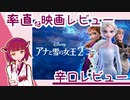率直な映画レビュー【アナと雪の女王2(吹き替え)】